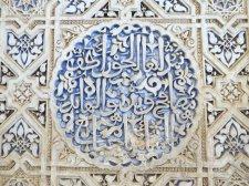 Alhambra Detail 12