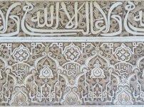 Alhambra Detail 9